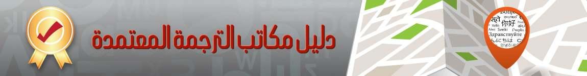 Egypt Certified Translation